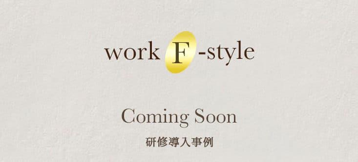株式会社work F-style 研修導入事例