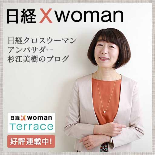 """""""日経クロスウーマンのアンバサダー"""